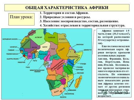 Презентации на тему африка Скачать бесплатно и без регистрации  ОБЩАЯ ХАРАКТЕРИСТИКА АФРИКИ План урока 1 Территория и состав Африки 2 Природные