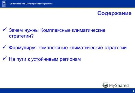 © 2009 UNDP. All Rights Reserved Worldwide. Proprietary and Confidential. Not For Distribution Without Prior Written Permission. Комплексные климатические.