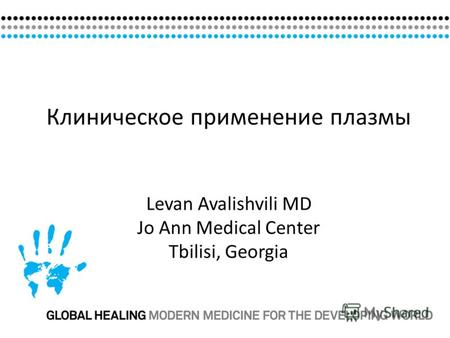 Клиническое применение плазмы Levan Avalishvili MD Jo Ann Medical Center Tbilisi, Georgia.