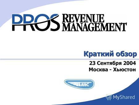 23 Сентября 2004 Москва - Хьюстон Краткий обзор. 2 All information contained within this presentation is the confidential property of PROS Revenue Management,