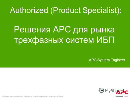 All content in this presentation is protected – © 2008 American Power Conversion Corporation Решения АРС для рынка трехфазных систем ИБП Authorized (Product.