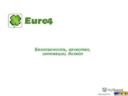 Euro4travel Euro4music Euro4care Серии продуктов.