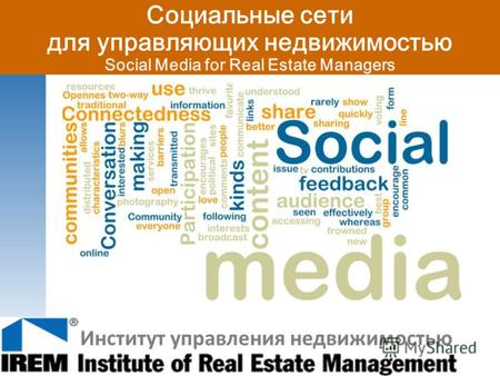 Социальные сети для управляющих недвижимостью Social Media for Real Estate Managers Институт управления недвижимостью.
