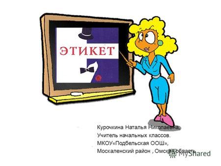 знакомства без регистрации омская область бесплатно
