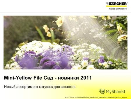 HCG / 10.06.10 / Mini YellowFile_News 2011_New Hose Trolley Range 2011_e.ppt 1 Новый ассортимент катушек для шлангов Mini-Yellow File Сад - новинки 2011.