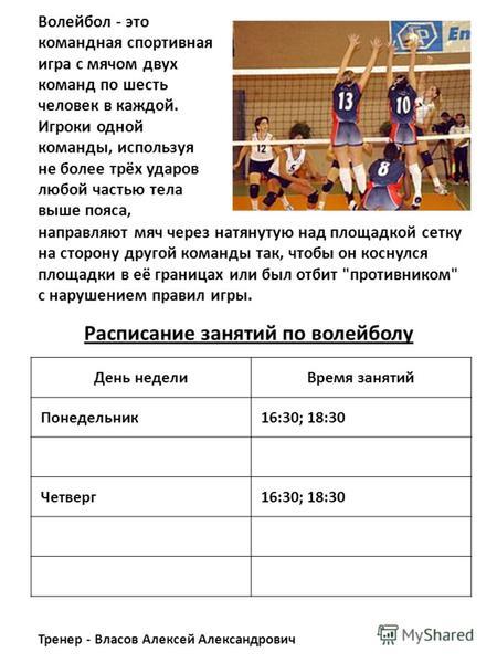 спортивные игры младших школьников