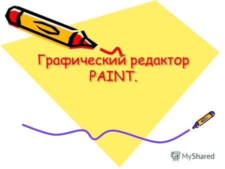 Графический растровый редактор paint