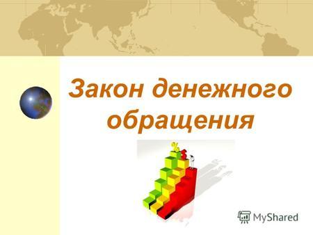 Презентацию на тему средства и валютное обращение