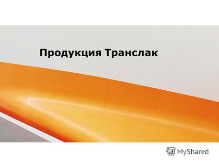 Продукция Транслак 07.10.2011. Продукция AKD = Alkyd resin (K = synthetic resin) – 1K cинтетическое покрытие VLC= Vinyl – Copolymer (syntethic paint)
