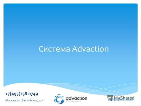 Cистема Advaction +7(495)258-0749 info@advaction.ru Москва, ул. Балтийская, д. 1.