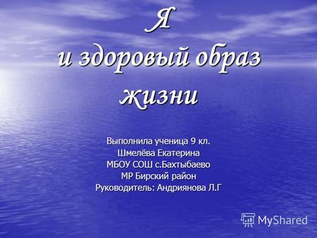 5d8d76bf2f27 Я и здоровый образ жизни Я и здоровый образ жизни Выполнила ученица 9 кл.  Шмелёва