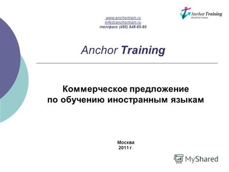 Www.anchortrain.ru info@anchortrain.ru www.anchortrain.ru info@anchortrain.ru тел/факс (495) 648-65-60 Anchor Training Коммерческое предложение по обучению.