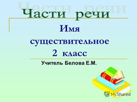 светлана белова доктор педагогических наук