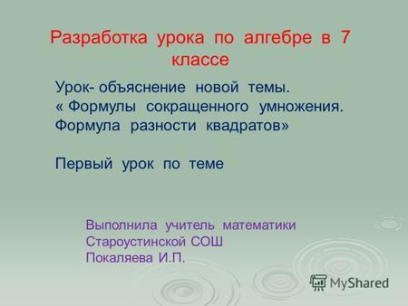 Разработки Уроков Математики С Презентациями