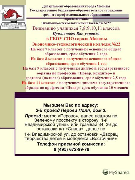 Поликлиника г фрязино на московской