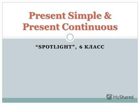SPOTLIGHT, 6 КЛАСС Present Simple & Present Continuous.