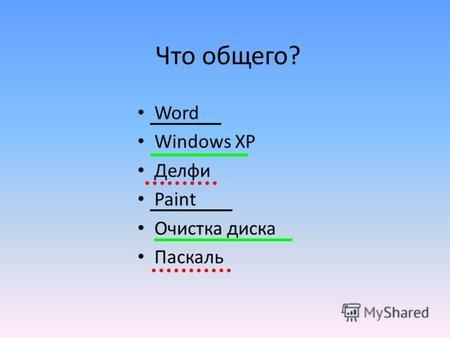 Презентации на тему работа в word Скачать бесплатно и без  word windows xp Делфи paint Очистка диска Паскаль