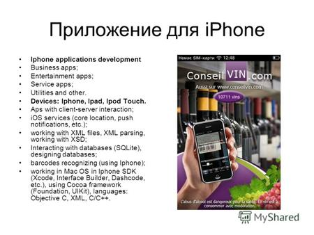 Приложение для iPhone Iphone applications development Business apps; Entertainment apps; Service apps; Utilities and other. Devices: Iphone, Ipad, Ipod.