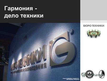 Гармония - дело техники Group of Engineering Companies BTC, Saint-Petersburg headquarters.