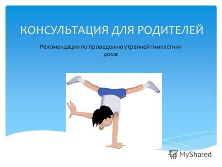 Бесплатно Скачать Методика Тренировки По Гимнастике