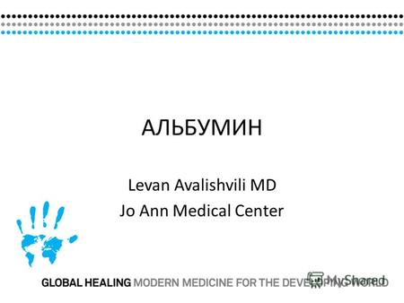 АЛЬБУМИН Levan Avalishvili MD Jo Ann Medical Center.