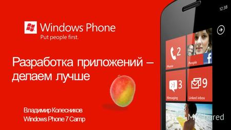 Разработка приложений – делаем лучше Владимир Колесников Windows Phone 7 Camp.