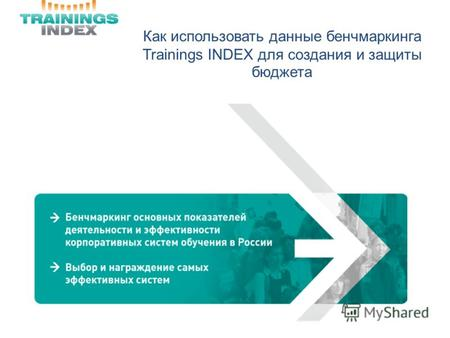 Как использовать данные бенчмаркинга Trainings INDEX для создания и защиты бюджета.