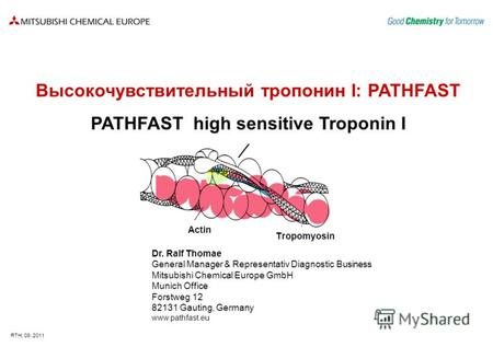 RTH, 09..2011 Высокочувствительный тропонин I: PATHFAST PATHFAST high sensitive Troponin I Dr. Ralf Thomae General Manager & Representativ Diagnostic Business.