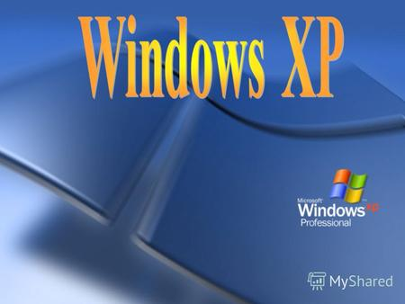 Приветствие Прежде всего Windows XP отличается от других версий графикой. Начнем с этого, т.к. это первое, что видим после установки. Все эффекты, как.