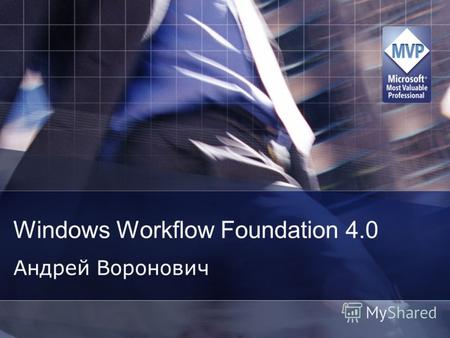 Windows Workflow Foundation 4.0 Андрей Воронович.