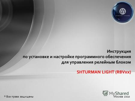 SHTURMAN LIGHT (R8Vxx) Инструкция по установке и настройке программного обеспечения для управления релейным блоком Москва 2010® Все права защищены.
