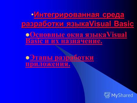 Интегрированная среда разработки языкаVisual BasicИнтегрированная среда разработки языкаVisual BasicИнтегрированная среда разработки языкаVisual BasicИнтегрированная.