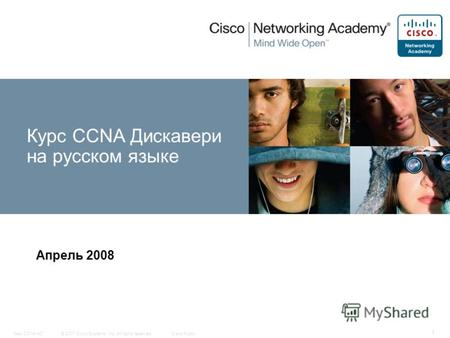 © 2007 Cisco Systems, Inc. All rights reserved.Cisco PublicNew CCNA 407 1 Апрель 2008 Курс CCNA Дискавери на русском языке.