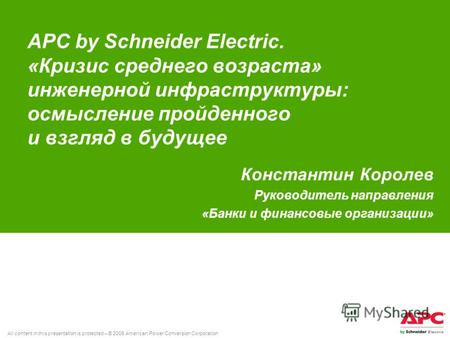 All content in this presentation is protected – © 2008 American Power Conversion Corporation APC by Schneider Electric. «Кризис среднего возраста» инженерной.
