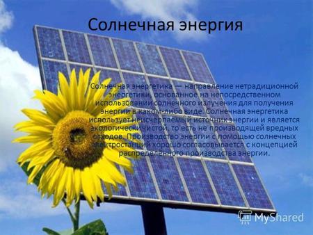 Презентация на тему Альтернативные источники энергии Что такое  Солнечная энергия Солнечная энергетика направление нетрадиционной энергетики основанное на непосредственном использовании солнечного