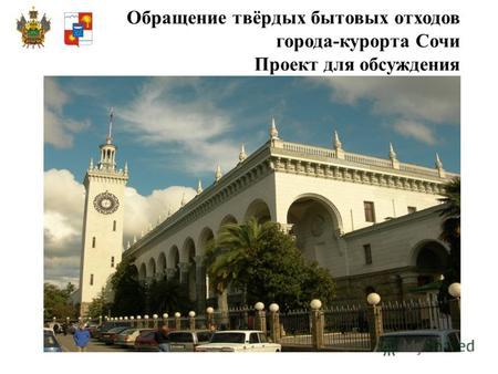 Презентации на тему сочи Скачать бесплатно и без регистрации  Обращение твёрдых бытовых отходов города курорта Сочи Проект для обсуждения