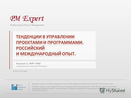 © 2011 PM Expert PM Expert company is a Project Management Institute (PMI ® ) Registered Global Education Provider (R.E.P number is 1601). PM Expert company.