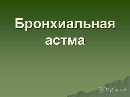 Реферат Тему Бронхиальная Астма