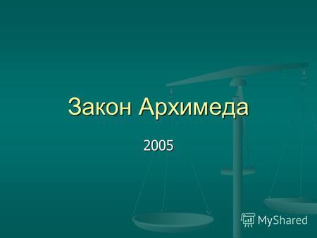 Презентация на тему Методический анализ темы Давление твердых  Закон Архимеда 2005Архимед 287 212 до н э Древнегреческий ученый
