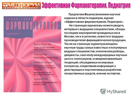 журнал акушерство и гинекология санкт-петербург