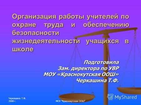 Инструкция По Охране Труда Для Учителя Нвп - фото 10