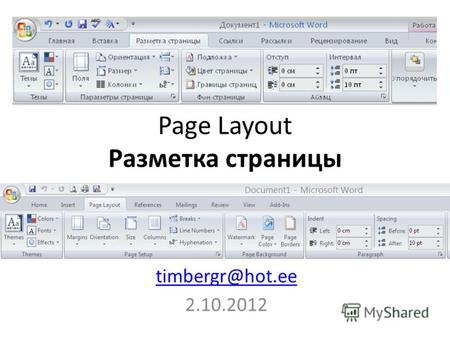 Page Layout Разметка страницы timbergr@hot.ee 20.07.2012.