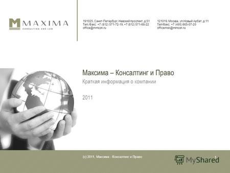 (c) 2011, Максима - Консалтинг и Право 1 191025, Санкт-Петербург, Невский проспект, д.51 Тел./Факс: +7 (812) 571-72-19, +7 (812) 571-68-22 office@mmcon.ru.