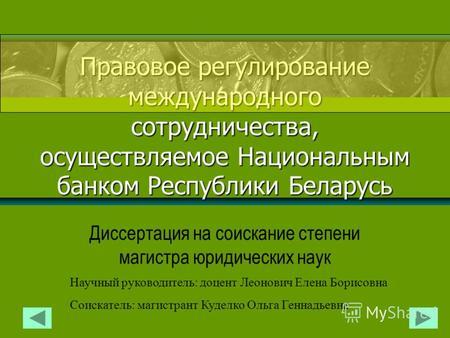 Презентация на тему Основные инструменты привлечения прямых  Правовое регулирование международного сотрудничества осуществляемое Национальным банком Республики Беларусь Диссертация на соискание