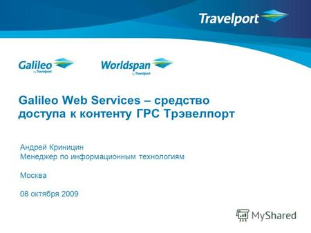 Galileo Web Services – средство доступа к контенту ГРС Трэвелпорт Андрей Криницин Менеджер по информационным технологиям Москва 08 октября 2009.