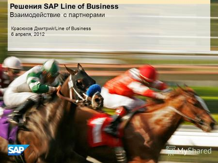 Решения SAP Line of Business Взаимодействие с партнерами Красюков Дмитрий/Line of Business 6 апреля, 2012.