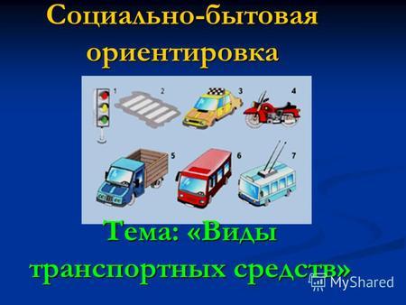Презентацию на тему виды транспорта 2 класс