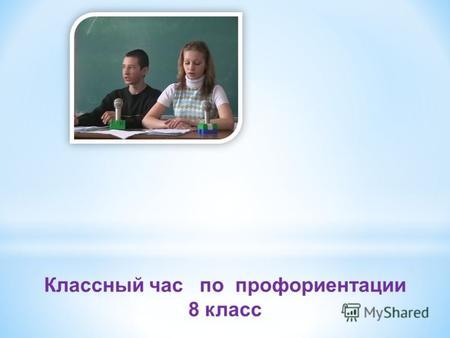 знакомство учащихся с профессиями