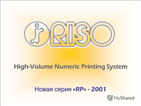 High-Volume Numeric Printing System Новая серия «RP» - 2001.