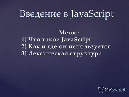 Что такое JavaScriptЧто такое JavaScript C# C++ Java Delphi Eiffel Simula D Io Objective-C Object Pascal VB.NET Visual DataFlex Perl PowerBuilder Python.